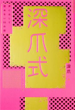 161125_fukazume